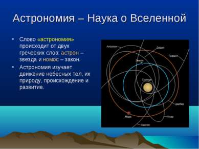 Астрономия – Наука о Вселенной Слово «астрономия» происходит от двух гречески...