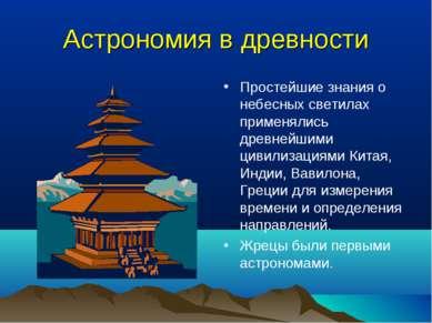Астрономия в древности Простейшие знания о небесных светилах применялись древ...