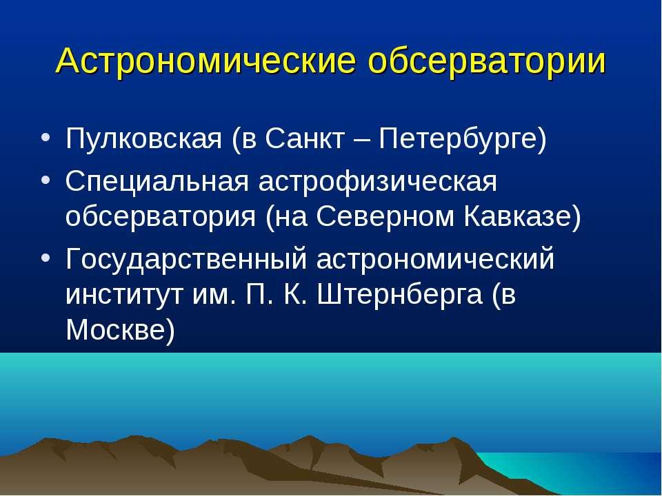 Астрономические обсерватории Пулковская (в Санкт – Петербурге) Специальная ас...