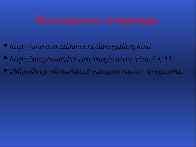 Используемая литература http://www.socialdance.ru/dancegallery.html http://ma...