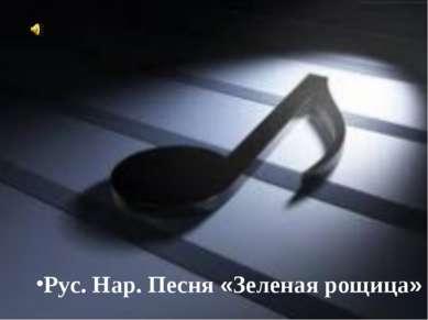Рус. Нар. Песня «Зеленая рощица»