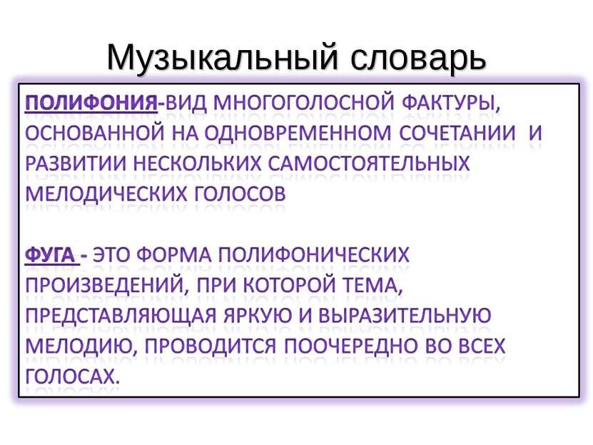 Музыкальный словарь