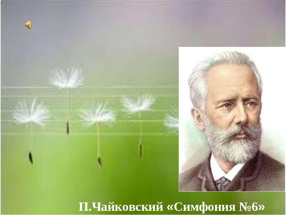 П.Чайковский «Симфония №6»