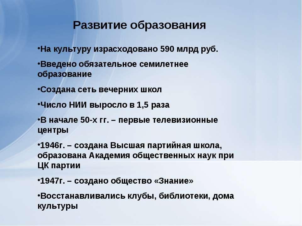 Развитие образования На культуру израсходовано 590 млрд руб. Введено обязател...