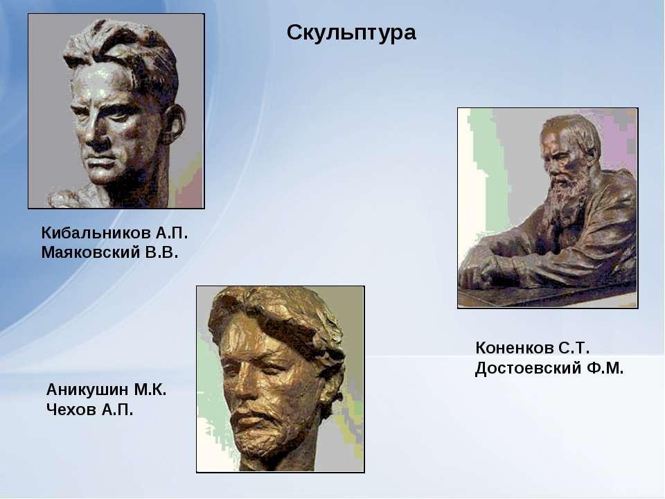 Коненков С.Т. Достоевский Ф.М. Кибальников А.П. Маяковский В.В. Аникушин М.К....