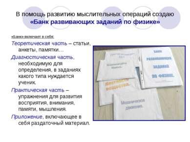 В помощь развитию мыслительных операций создаю «Банк развивающих заданий по ф...