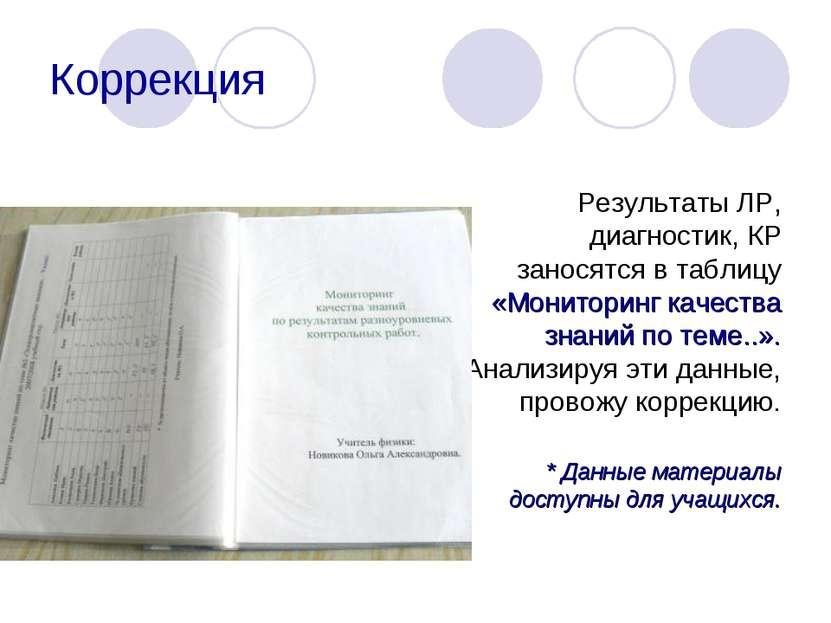 Коррекция Результаты ЛР, диагностик, КР заносятся в таблицу «Мониторинг качес...