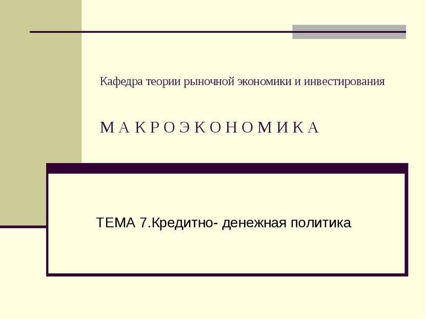 Кафедра теории рыночной экономики и инвестирования М А К Р О Э К О Н О М И К ...