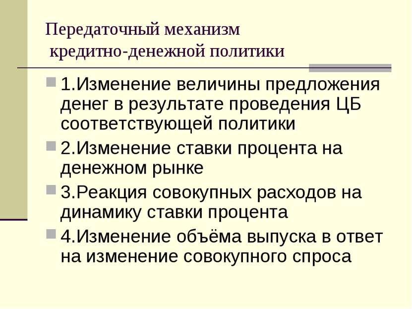 Передаточный механизм кредитно-денежной политики 1.Изменение величины предлож...