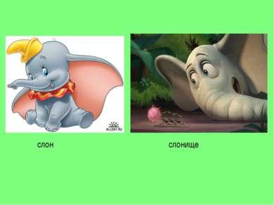 слон слонище