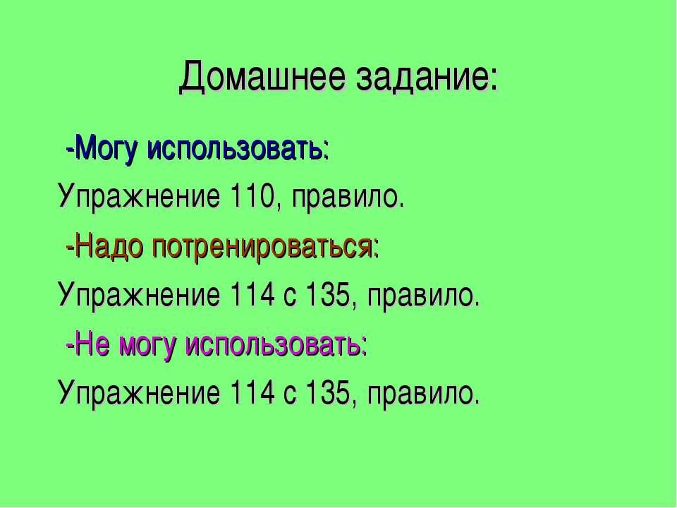 Домашнее задание: -Могу использовать: Упражнение 110, правило. -Надо потренир...