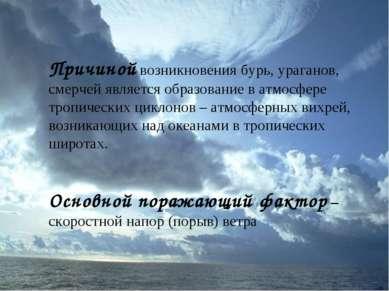 Причиной возникновения бурь, ураганов, смерчей является образование в атмосфе...
