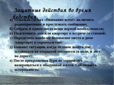 Защитные действия во время бедствия. а) Услышав сигнал «Внимание всем!» включ...