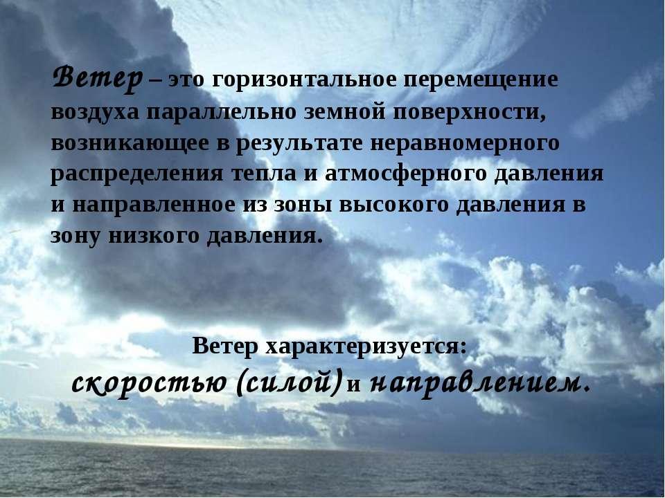 Ветер – это горизонтальное перемещение воздуха параллельно земной поверхности...