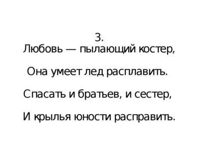 3. Любовь — пылающий костер, Она умеет лед расплавить. Спасать и братьев, и с...
