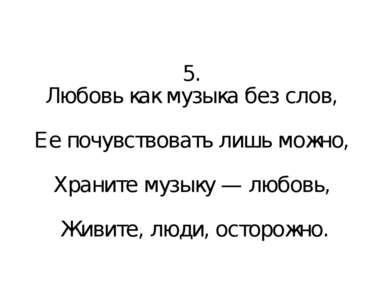 5. Любовь как музыка без слов, Ее почувствовать лишь можно, Храните музыку — ...