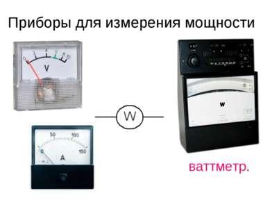 Приборы для измерения мощности ваттметр.