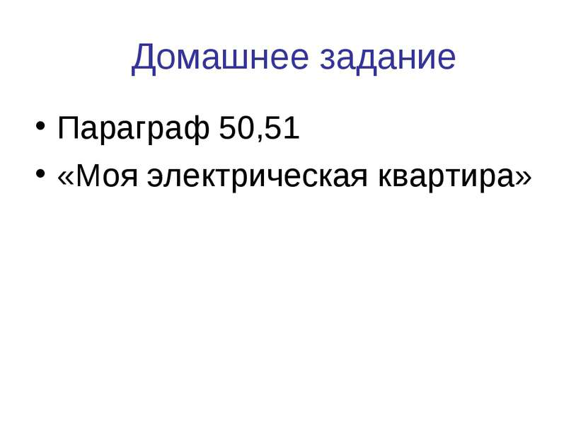 Домашнее задание Параграф 50,51 «Моя электрическая квартира»