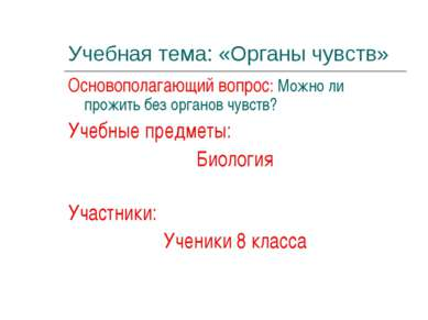 Учебная тема: «Органы чувств» Основополагающий вопрос: Можно ли прожить без о...
