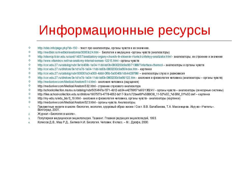 Информационные ресурсы http://sbio.info/page.php?id=150 - текст про анализато...