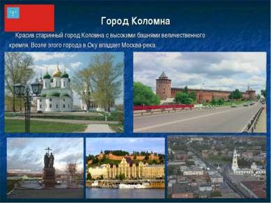 Город Коломна Красив старинный город Коломна с высокими башнями величественно...