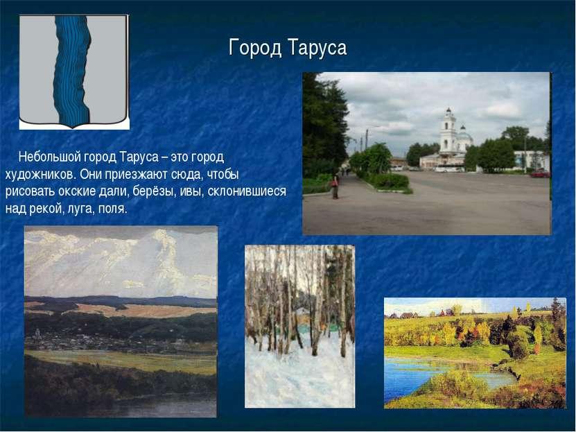 Город Таруса Небольшой город Таруса – это город художников. Они приезжают сюд...