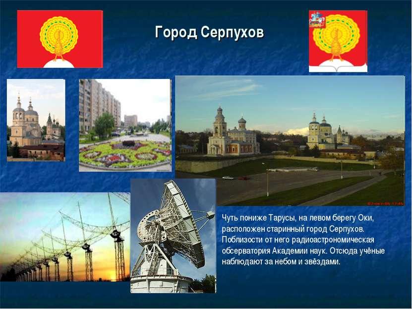 Город Серпухов Чуть пониже Тарусы, на левом берегу Оки, расположен старинный ...