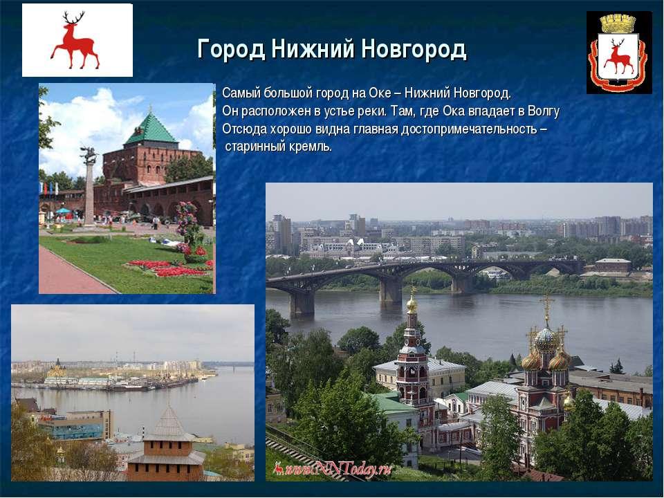 Город Нижний Новгород Самый большой город на Оке – Нижний Новгород. Он распол...