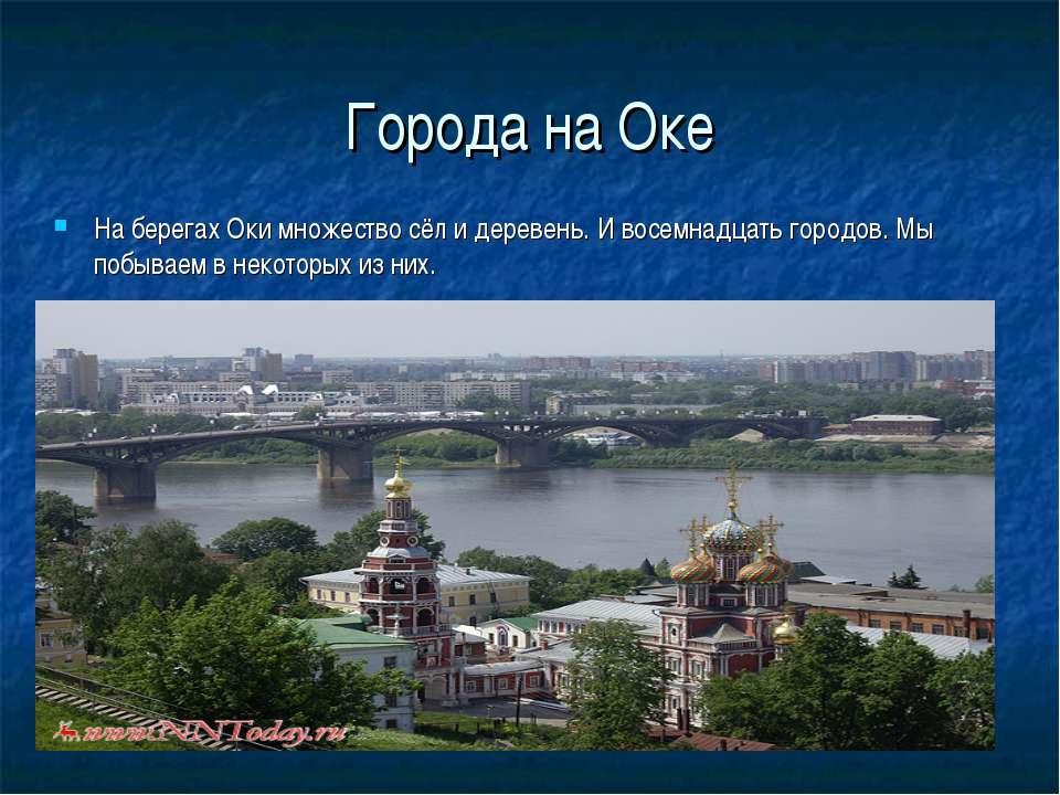 Города на Оке На берегах Оки множество сёл и деревень. И восемнадцать городов...