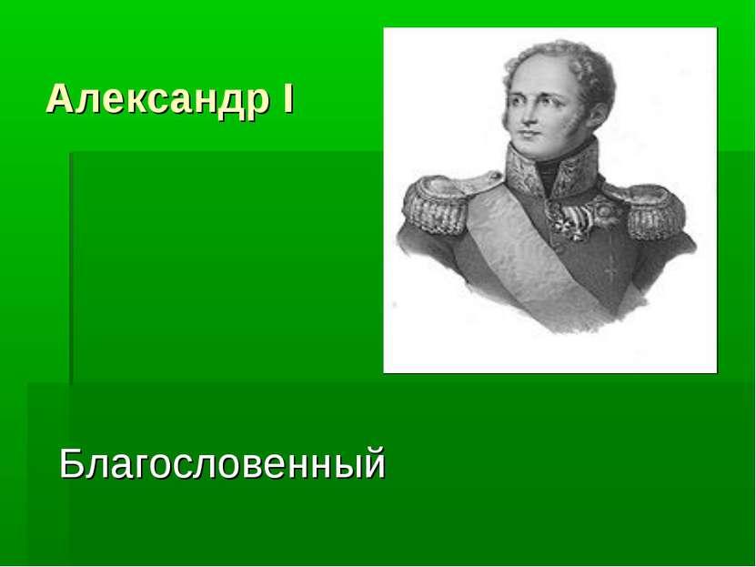 Александр I Благословенный