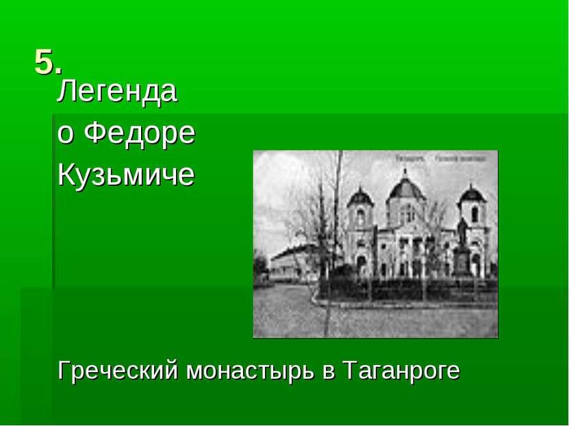 5. Легенда о Федоре Кузьмиче Греческий монастырь в Таганроге