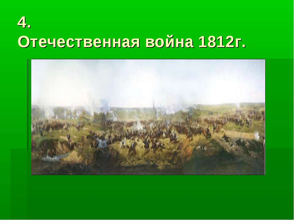 4. Отечественная война 1812г.