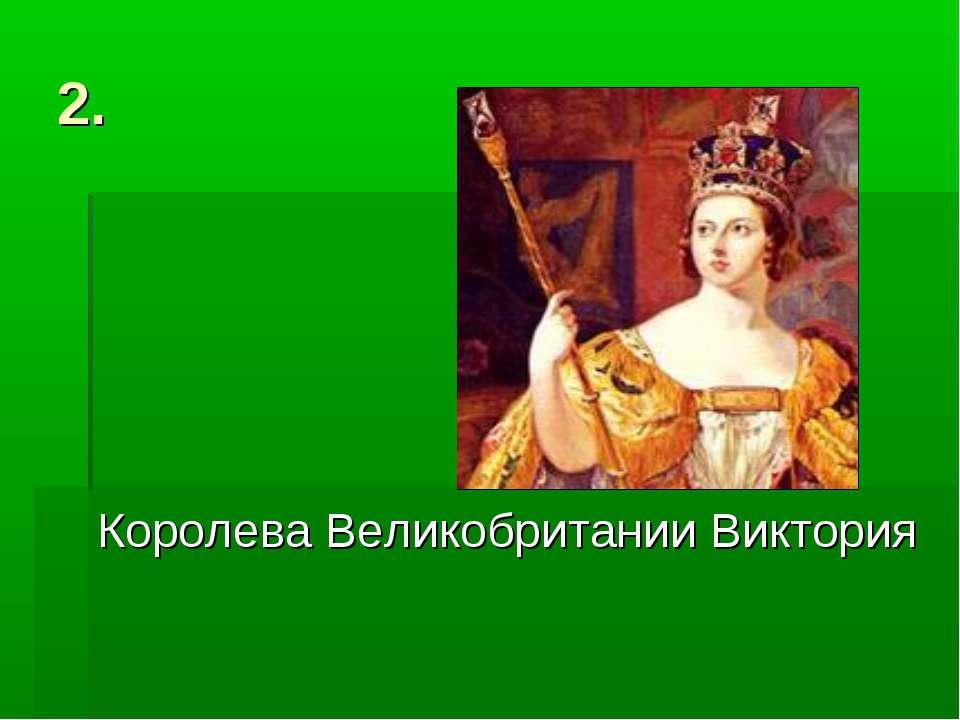 2. Королева Великобритании Виктория