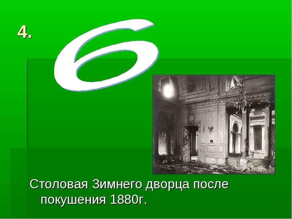 4. Столовая Зимнего дворца после покушения 1880г.