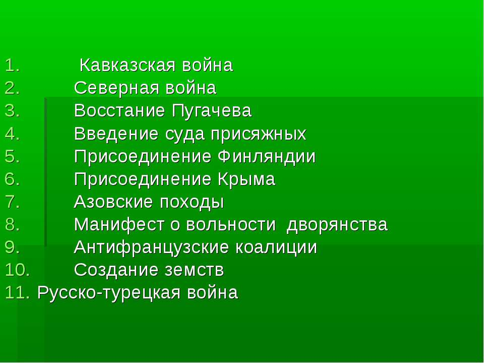 Кавказская война Северная война Восстание Пугачева Введение суда присяжных Пр...