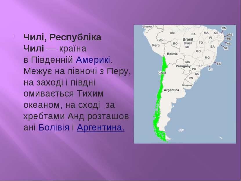 Чилі, Республіка Чилі— країна вПівденній Америкі. Межує на півночі зПеру, ...