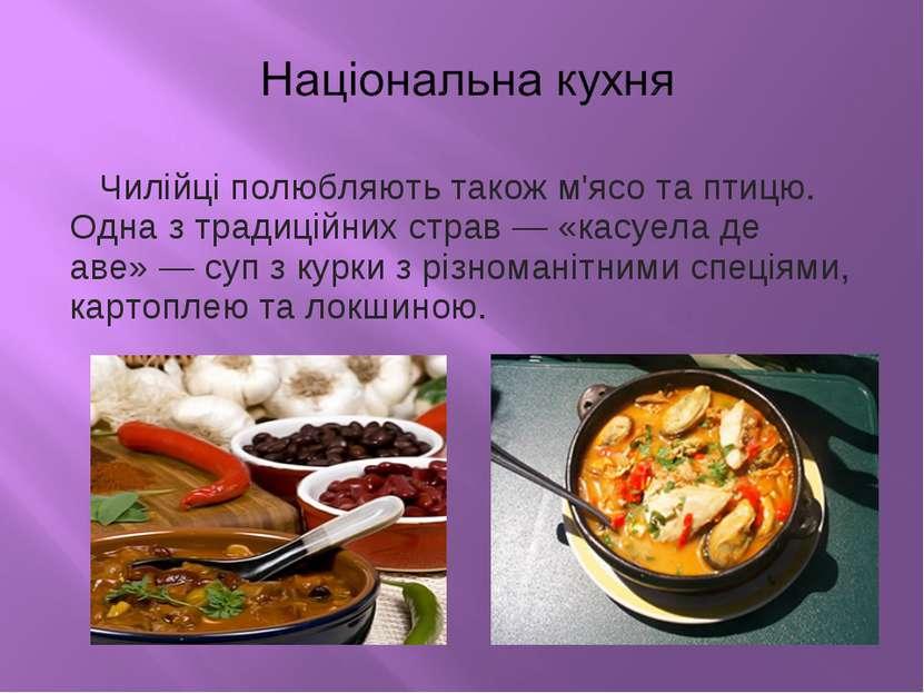 Чилійці полюбляють також м'ясо та птицю. Одна з традиційних страв— «касуела ...