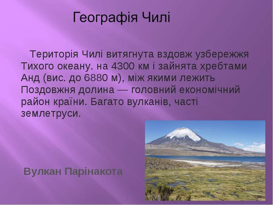 Територія Чилі витягнута вздовж узбережжя Тихого океану. на 4300 км і зайнята...