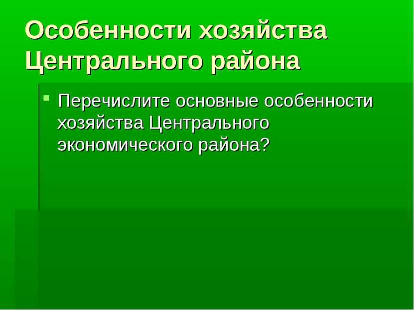 Особенности хозяйства Центрального района Перечислите основные особенности хо...