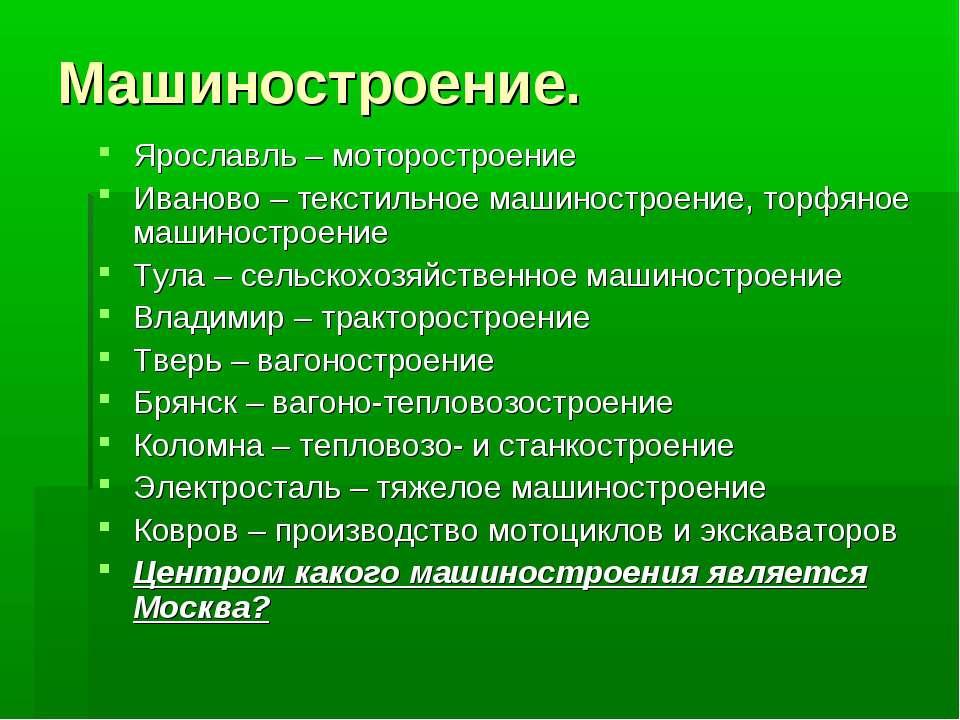 Машиностроение. Ярославль – моторостроение Иваново – текстильное машиностроен...