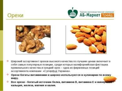 Орехи Широкий ассортимент орехов высокого качества по лучшим ценам включает в...