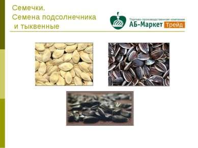 Семечки. Семена подсолнечника и тыквенные