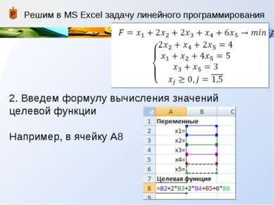 Решим в MS Excel задачу линейного программирования 2. Введем формулу вычислен...