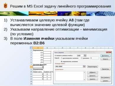 Решим в MS Excel задачу линейного программирования Устанавливаем целевую ячей...