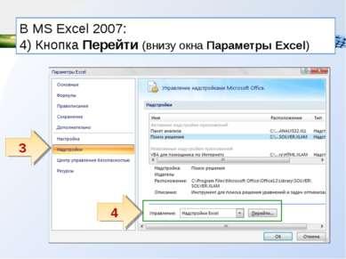 В MS Excel 2007: 4) Кнопка Перейти (внизу окна Параметры Excel) 4 3