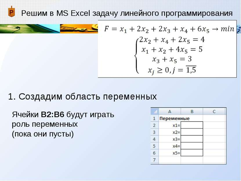Решим в MS Excel задачу линейного программирования 1. Создадим область переме...