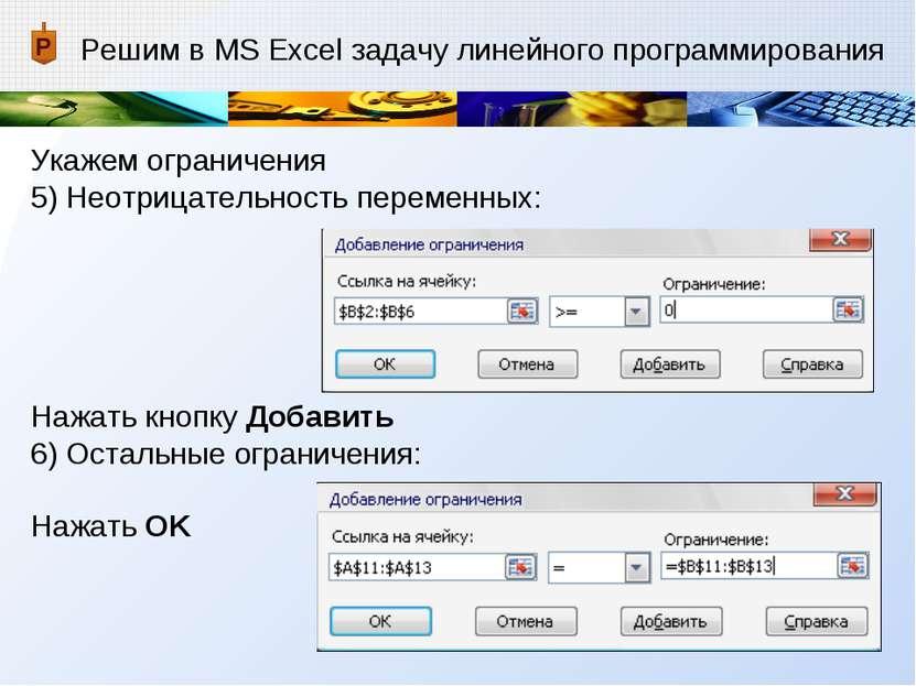 Решим в MS Excel задачу линейного программирования Укажем ограничения 5) Неот...
