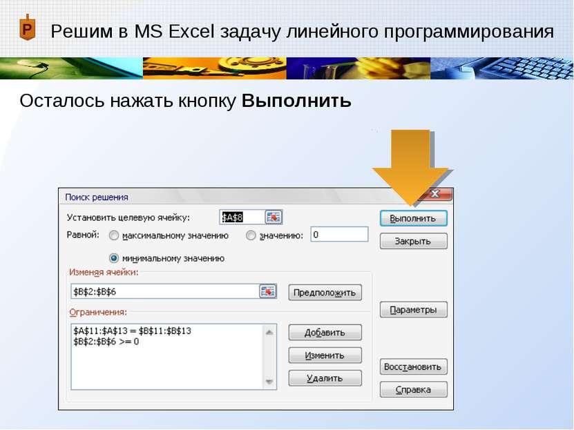 Решим в MS Excel задачу линейного программирования Осталось нажать кнопку Вып...