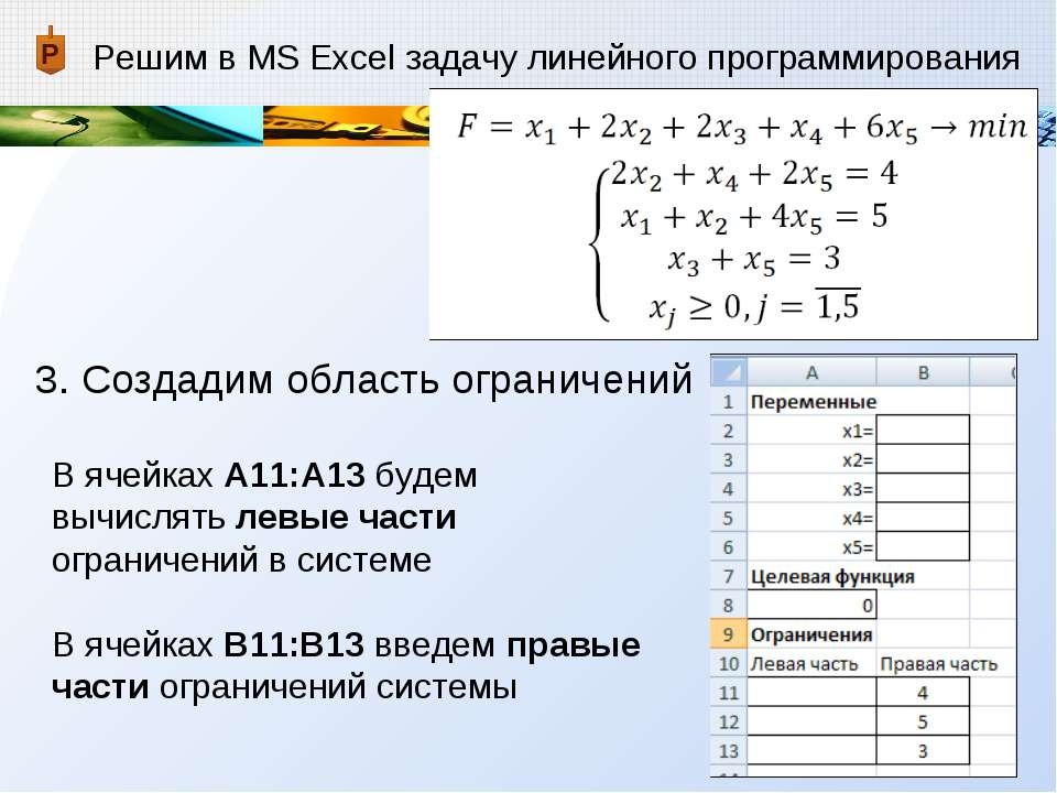 Решебник линейное программирование