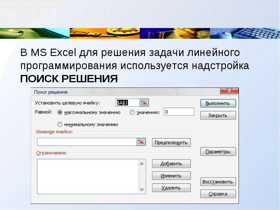 В MS Excel для решения задачи линейного программирования используется надстро...